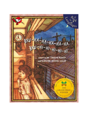 Adarna House Books Bruhahahaha, Bruhihihihi (Picture Book)